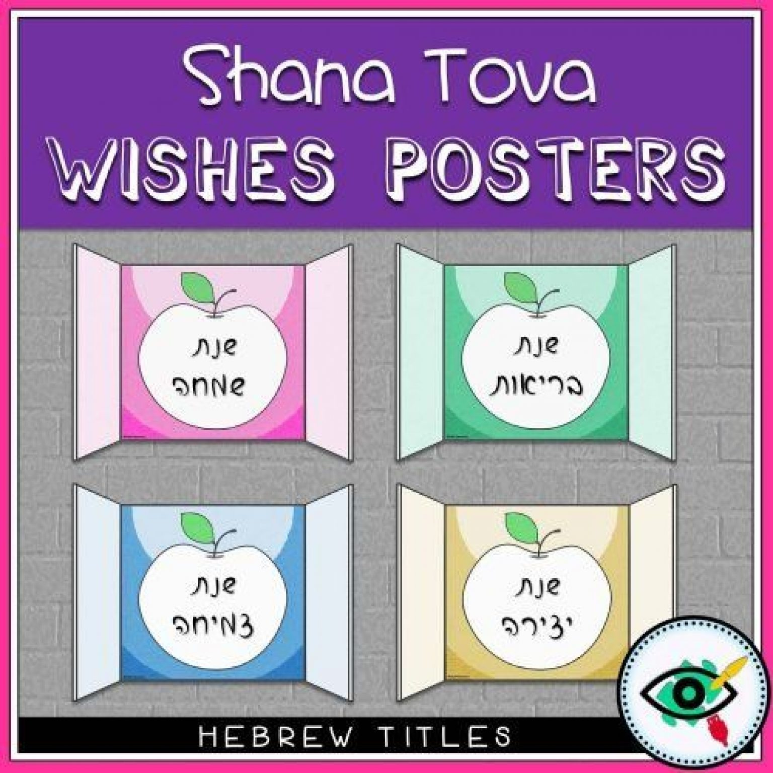 apples-in-window-wishes-posters-hebrew-title