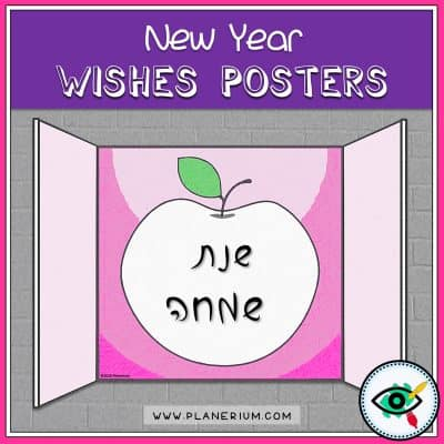 apples-in-window-wishes-posters-hebrew-title3