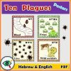 passover-ten-plagues-posters-pk-g6-title1_resized