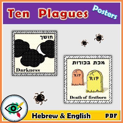 passover-ten-plagues-posters-pk-g6-title3_resized