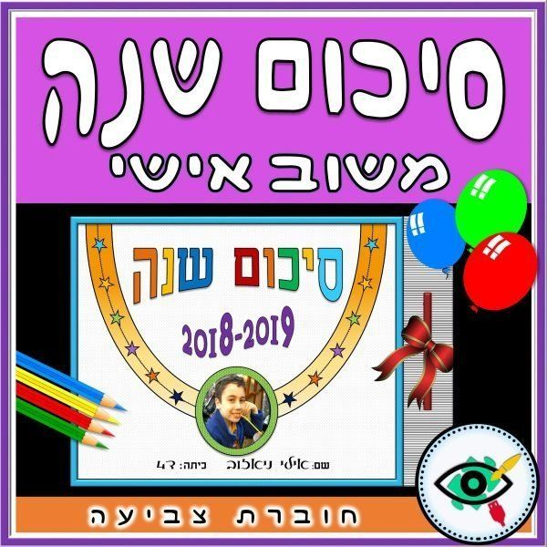 end-year-reflection-booklet-heb-title