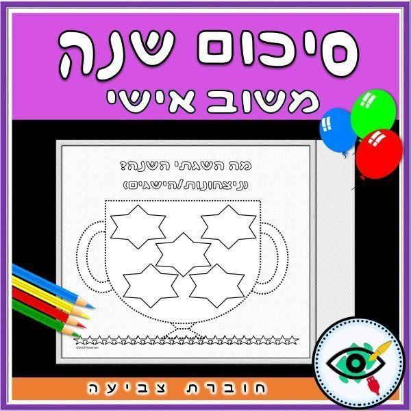 end-year-reflection-booklet-heb-title1