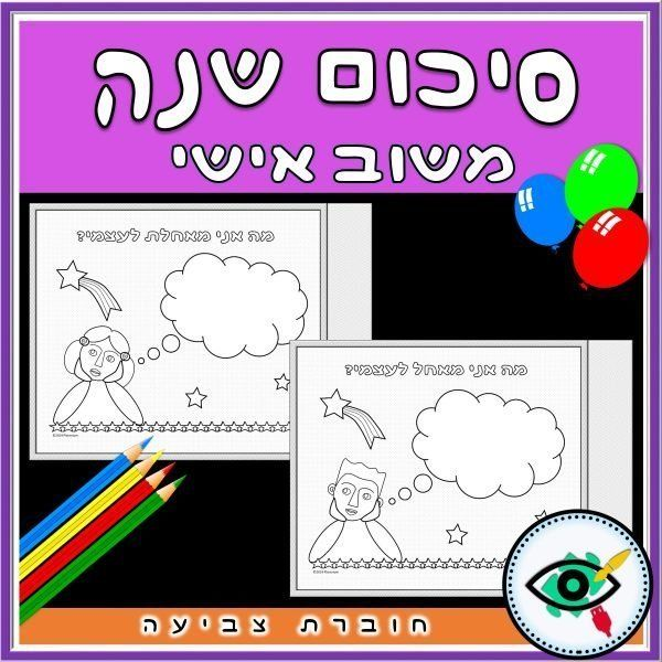 end-year-reflection-booklet-heb-title2