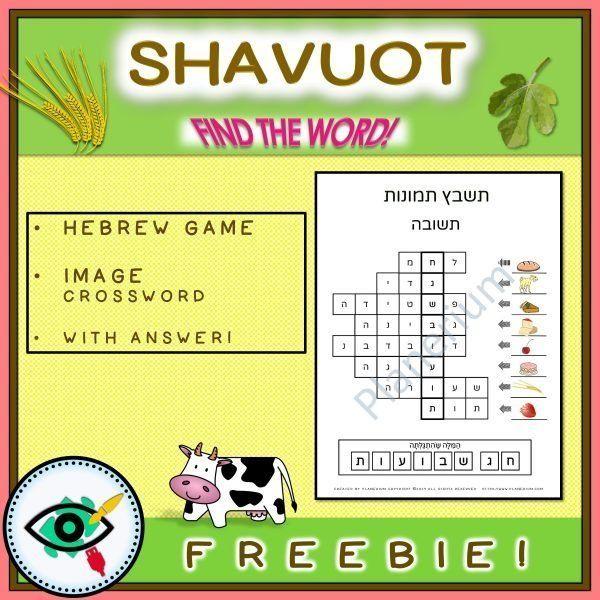 shavuot-image-crossword-h-f-title2