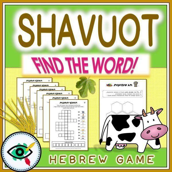 shavuot-image-crossword-names-h-title