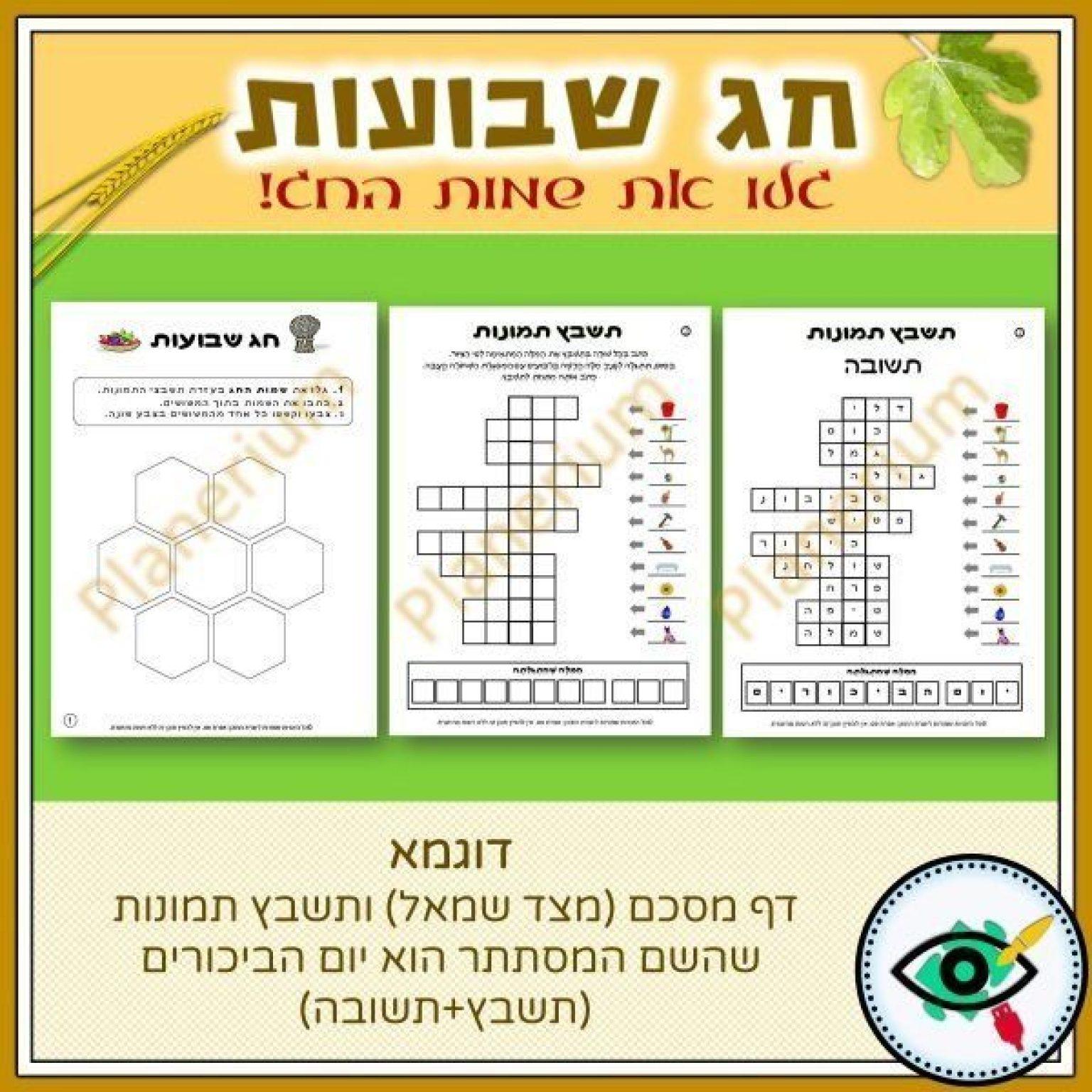 shavuot-image-crossword-names-h-title3