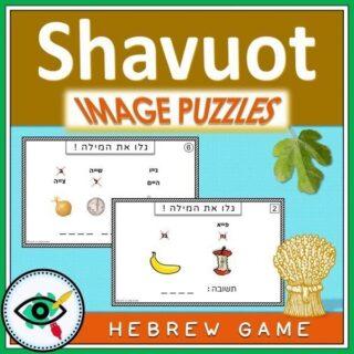 shavuot-image-puzzles-h-title-1