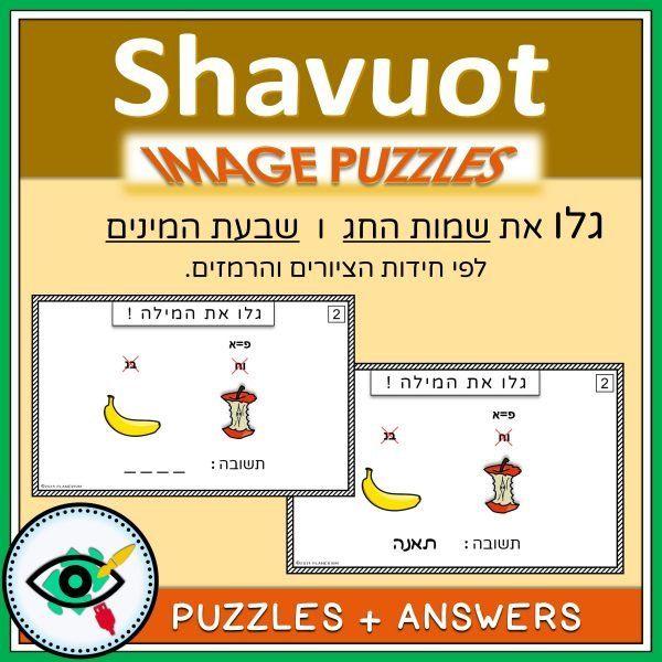 shavuot-image-puzzles-h-title-2