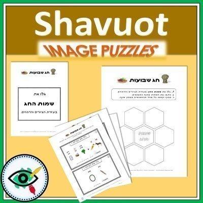 shavuot-image-puzzles-h-title-3