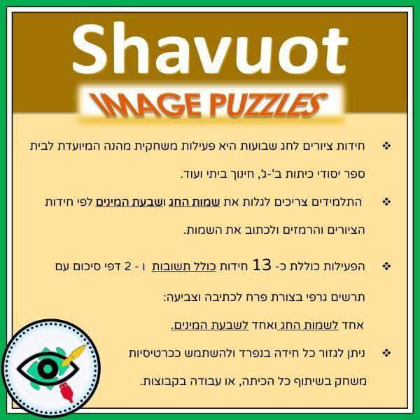 shavuot-image-puzzles-h-title-4