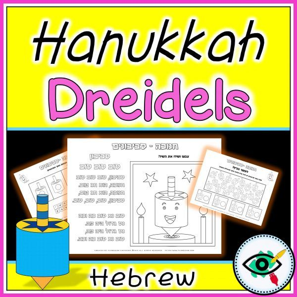 hanukkah-dreidels-activities-h-title