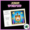 hanukkah-dreidels-activities-h-title6