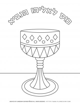 Passover coloring page - Elijah cup with Hebrew title