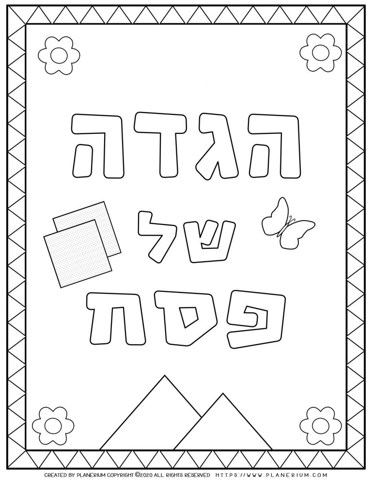 Passover coloring page - Haggadah book cover - Hebrew title