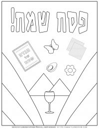 Passover coloring page - Happy Passover - Hebrew title