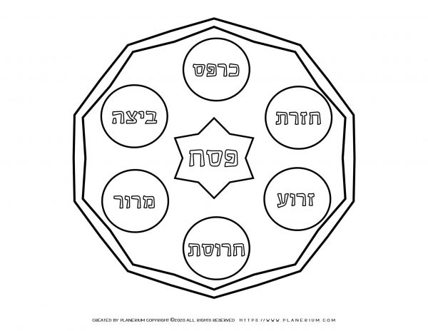 Passover coloring page - Seder plate - Hebrew title