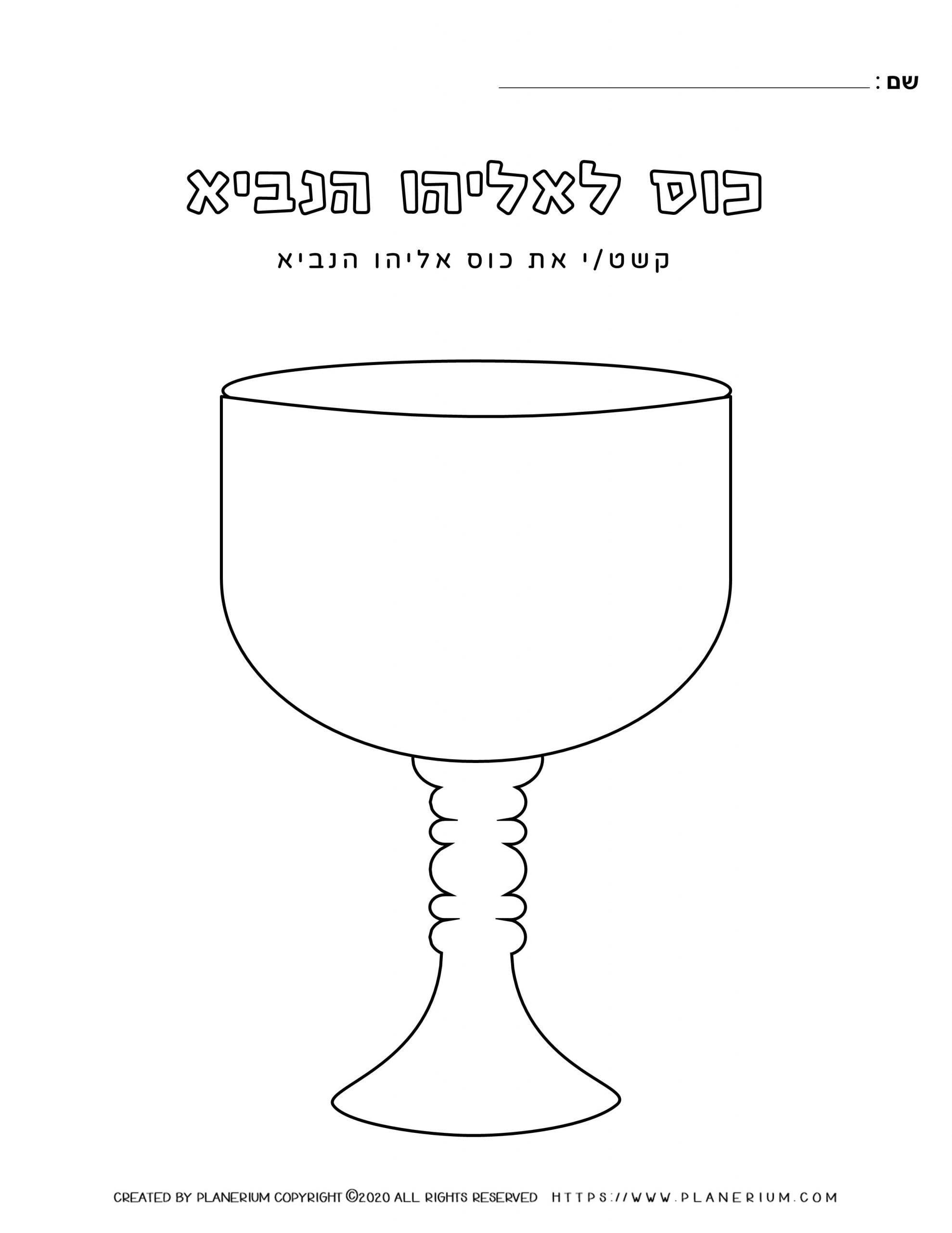 Passover worksheet - Elijah cup template - Hebrew title