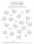 Passover worksheet - Related words on butterflies - Hebrew