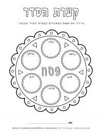 Passover worksheet - Seder Plate - Hebrew titles