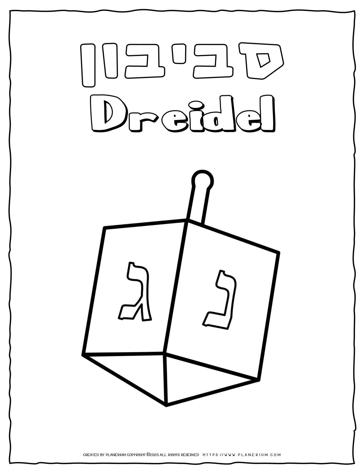 Dreidel Coloring Page - Hebrew English - Free Printable | Planerium