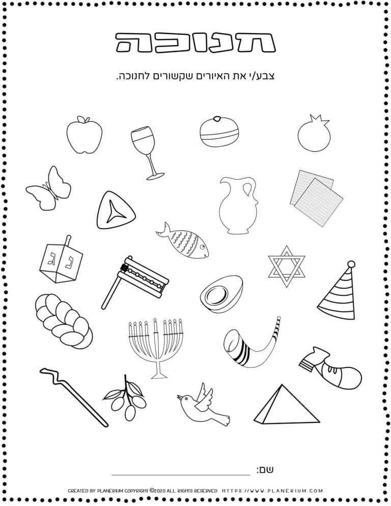 Hanukkah Worksheets - Related Objects - Hebrew - Free Printable   Planerium