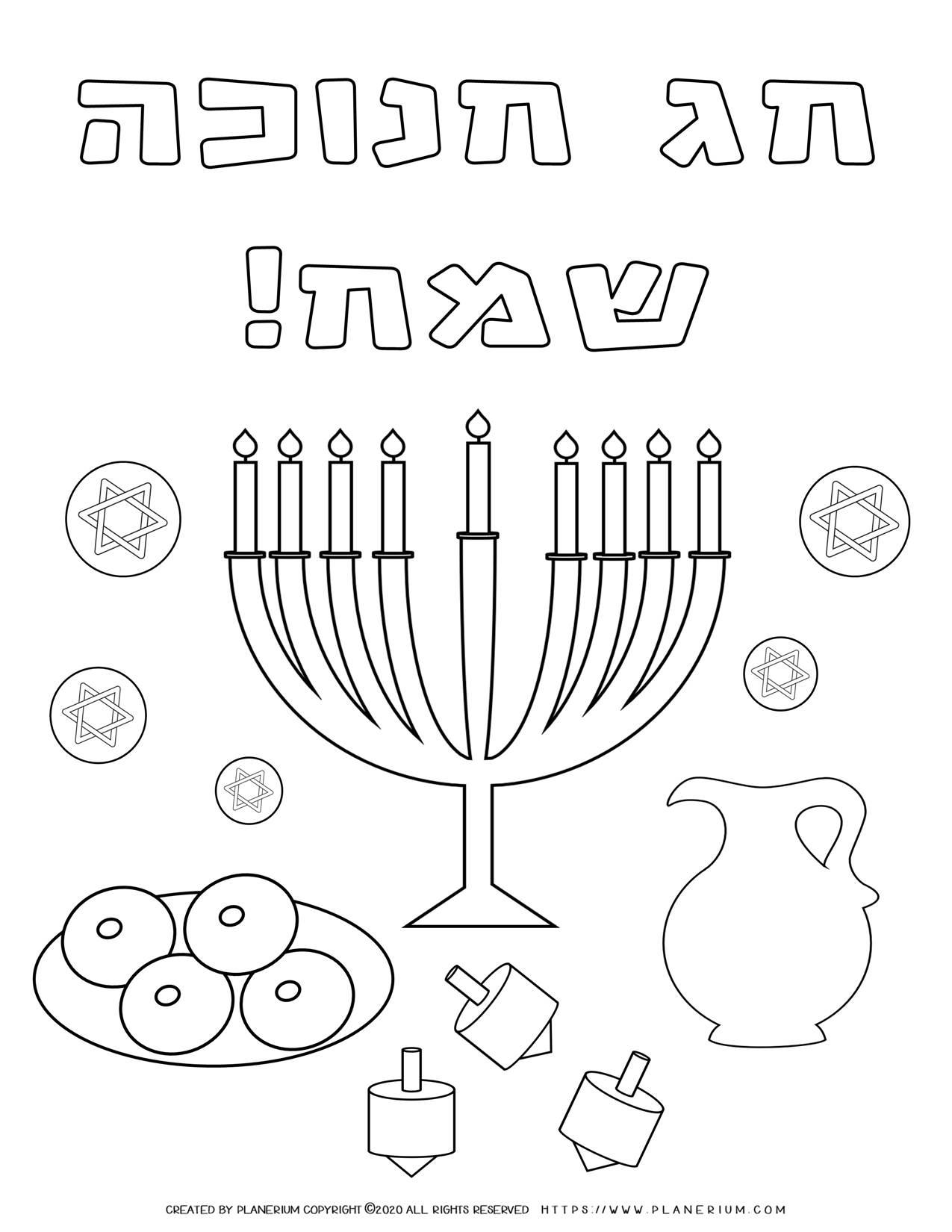 Happy Hanukkah - Free Coloring Page - Hebrew | Planerium