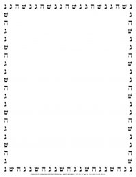 Hebrew Letters - Hanukkah Frame - Free Printable   Planerium