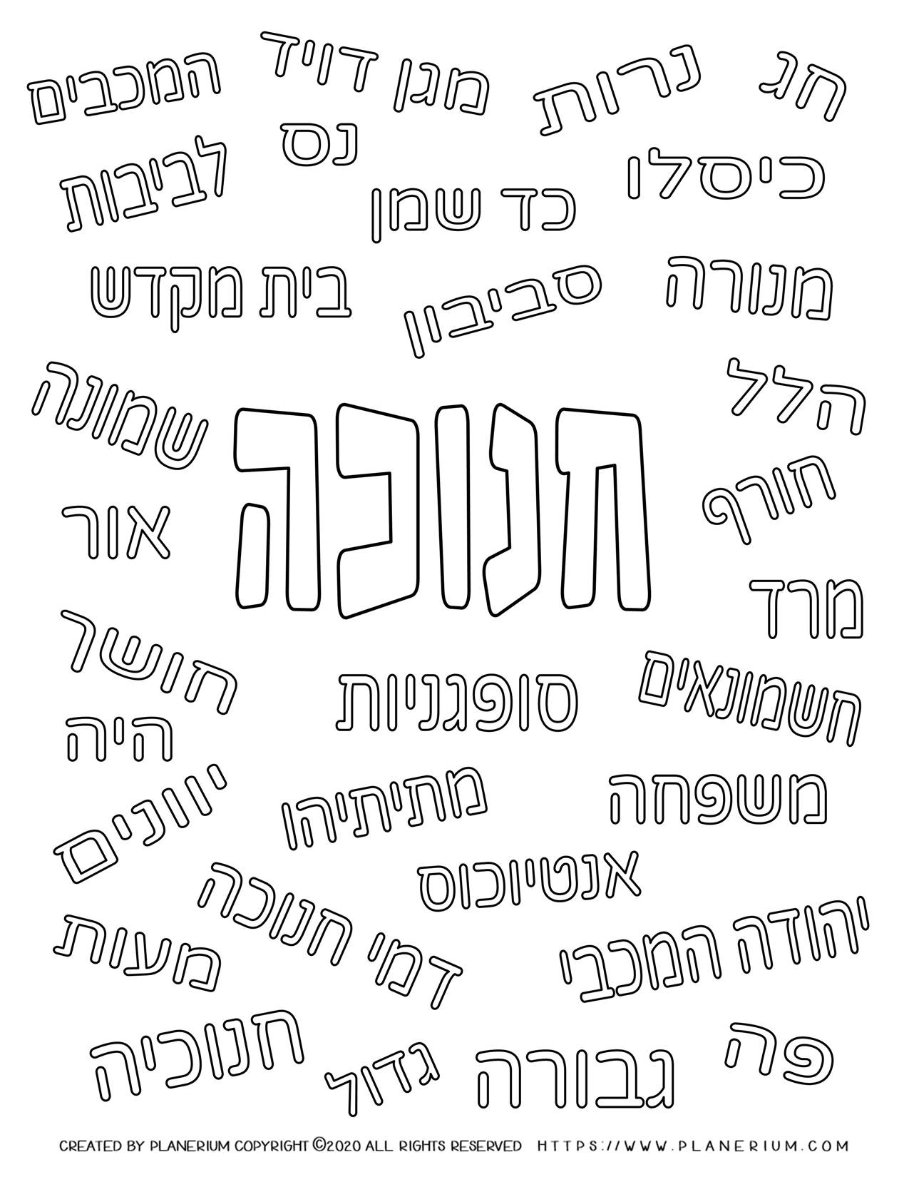 Hanukkah Coloring Page - Related Words - Hebrew - Free Printable | Planerium