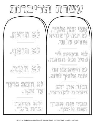 Ten Commandments In Hebrew - Coloring Page | Planerium
