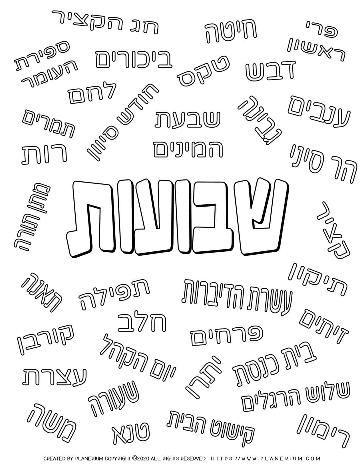 Shavuot Coloring Page - Related Words in Hebrew | Planerium