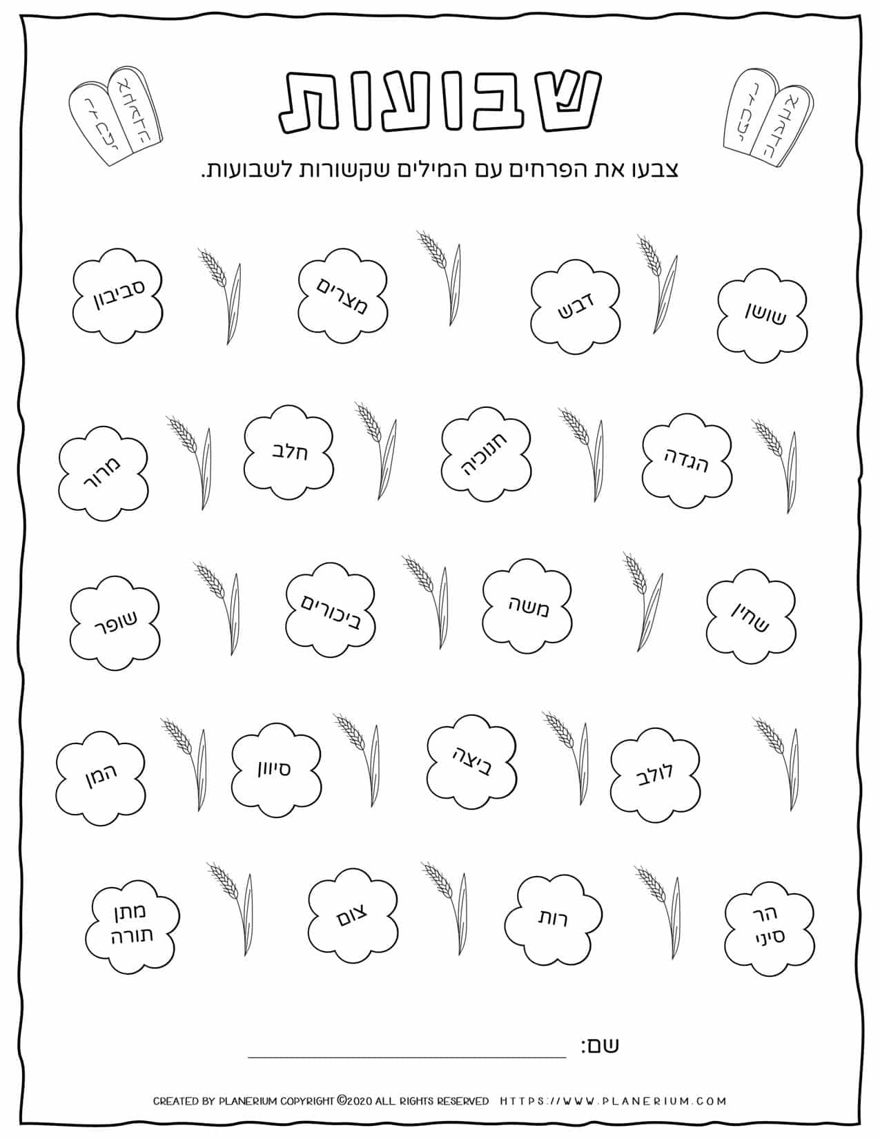 Shavuot Worksheet - Related Words with Flowers in Hebrew | Planerium