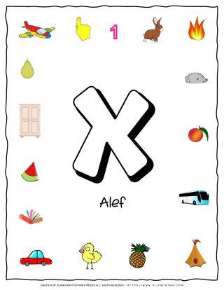 Hebrew Alphabet - Objects That Starts With Letter Alef | Planerium