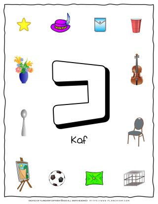 Hebrew Alphabet - Objects That Starts With Letter Kaf | Planerium