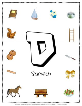 Hebrew Alphabet - Objects That Starts With Letter Samech | Planerium