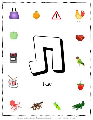 Hebrew Alphabet - Objects That Starts With Letter Tav | Planerium