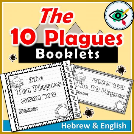 holiday-passover-ten-plagues-coloring-booklet-k-g3-title