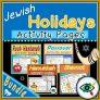 Jewish Holidays Activity-Pages Bundle