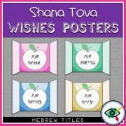 Apples in Window – Wishes posters (Hebrew)