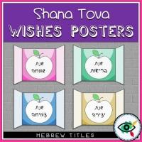 Rosh Hashanah – Greetings – Apple in Window