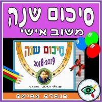 End of Year – Booklet – Year Reflection in Hebrew