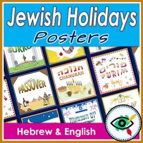 Jewish holidays posters