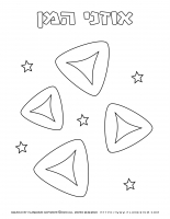 Purim – Coloring page – Hamantaschen Hebrew title
