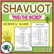 Shavuot holiday Image Crosswords in hebrew