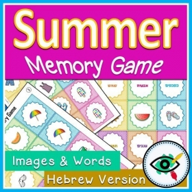 Summer Season – Matching Game – Hebrew